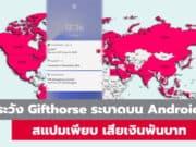 ระวัง Gifthorse มัลแวร์หลอกถูกเงินรางวัล