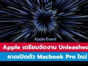 Apple เตรียมจัด Apple Events Unleashed