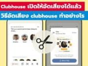 Clubhouse เปิดให้อัดเสียงสนทนาได้แล้ว!