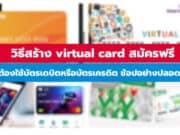 วิธีสร้าง virtual card ใช้ช้อปปิ้งออนไลน์ปลอดภัยขึ้น