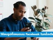 วิธีลบรูปภาพทั้งหมดบน Facebook