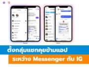 ตั้งกลุ่มแชทคุยข้ามแอประหว่าง Messenger กับ Instagram