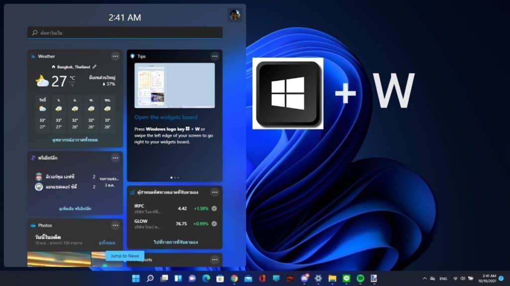 รวมปุ่ม shortcut ใหม่บน Windows11