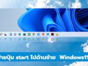 วิธีย้ายปุ่ม start บน Windows11