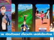 วธ. เปิดตัวแอป เที่ยวเท่ๆ เสน่ห์เมืองไทย