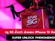 ทรู 5G ล้ำกว่า มาเหนือกว่าทุกปรากฏการณ์