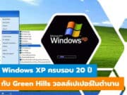 Windows XP ครบรอบ 20 ปี