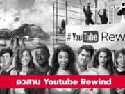 ลาก่อน Youtube เลิกทำ Youtube Rewind